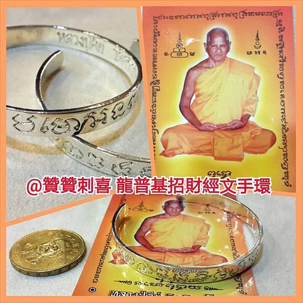 龍普基招財經文手環