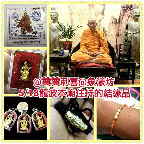 5/18龍波本廟住持龍波閃昂的結緣品