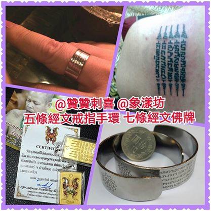 雙子座最適合的祈福品~五條經文戒指或手環