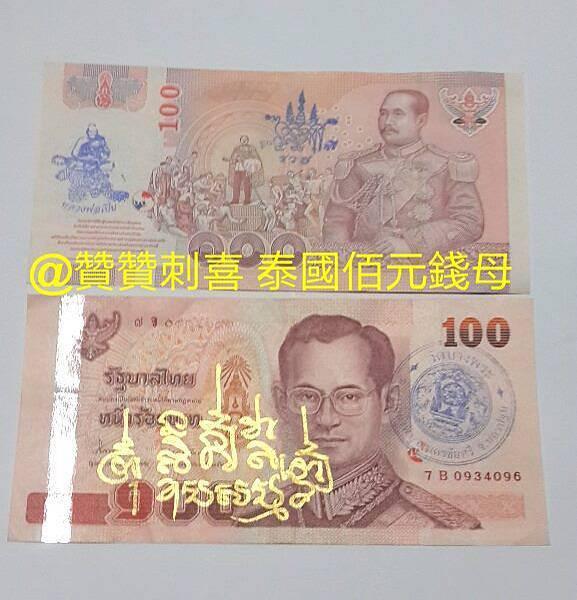 泰國百元錢母