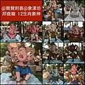 邦查廟12生肖象神