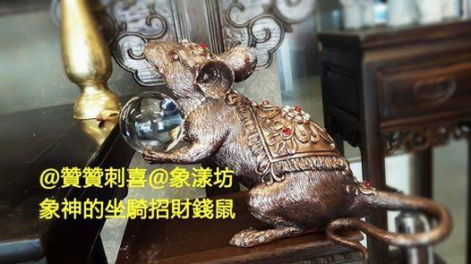 象漾坊供奉招財錢鼠~~