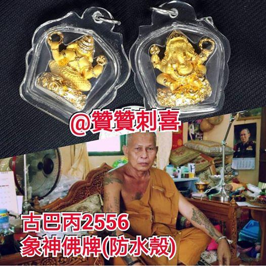 ((古巴丙2556象神佛牌))