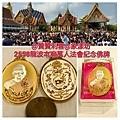 (( 2558龍波本廟萬人祈福法會紀念佛牌 ))