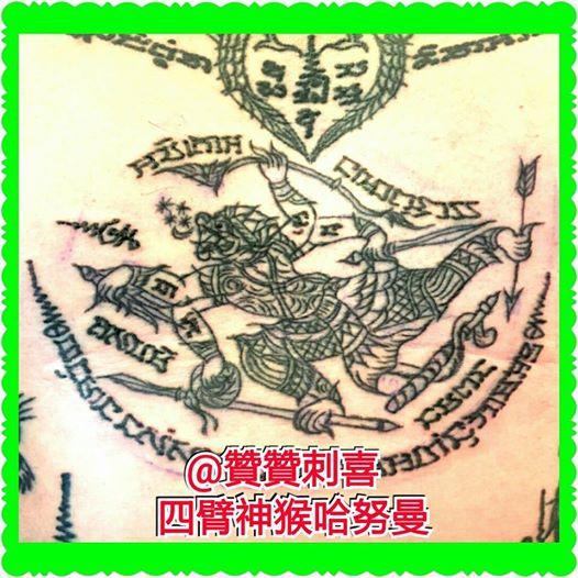 贊贊刺喜法力刺青符圖-(四臂神猴哈魯曼)