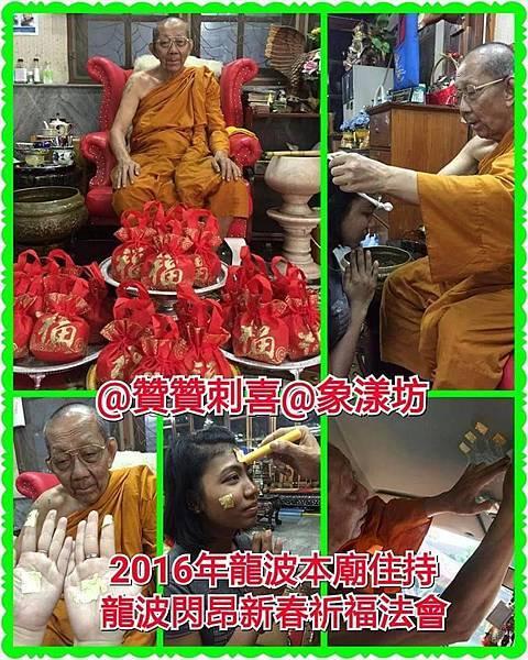 ★2016年龍波本廟住持★龍波陝昂新春祈福法會