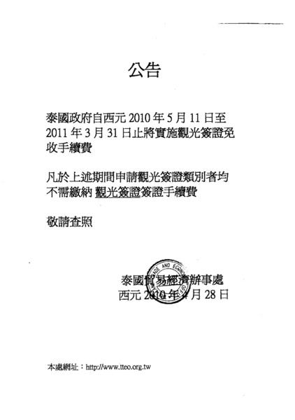 2010免簽證公告.jpg