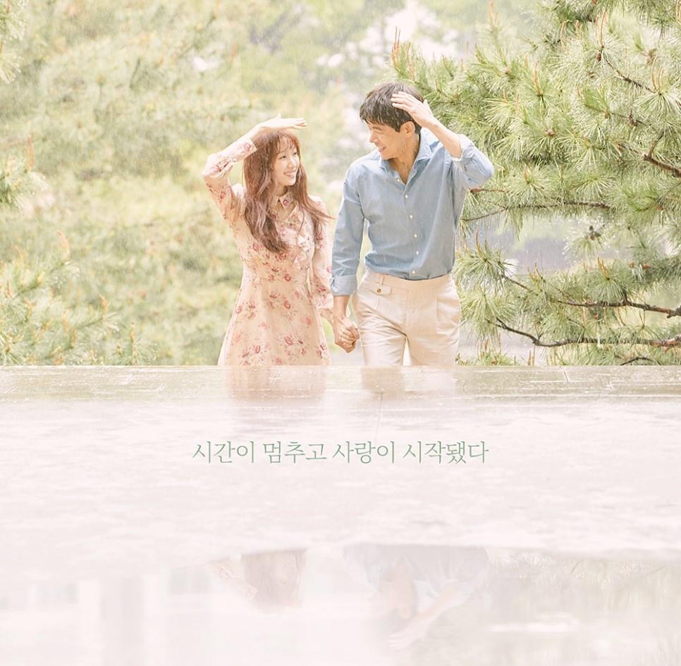 tvN_어바웃타임.jpg