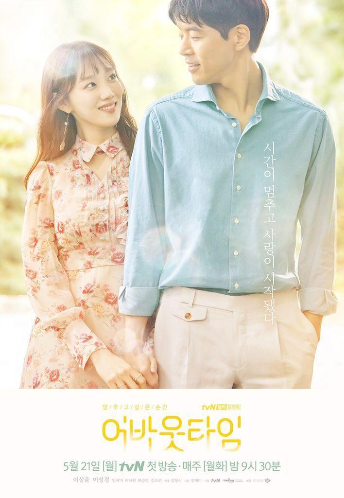 tvN_어바웃타임_메인포스터.jpg