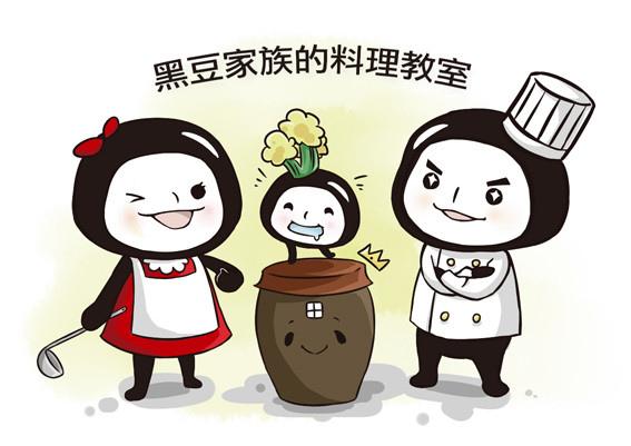 1298071730-黑豆的料理教室.jpg