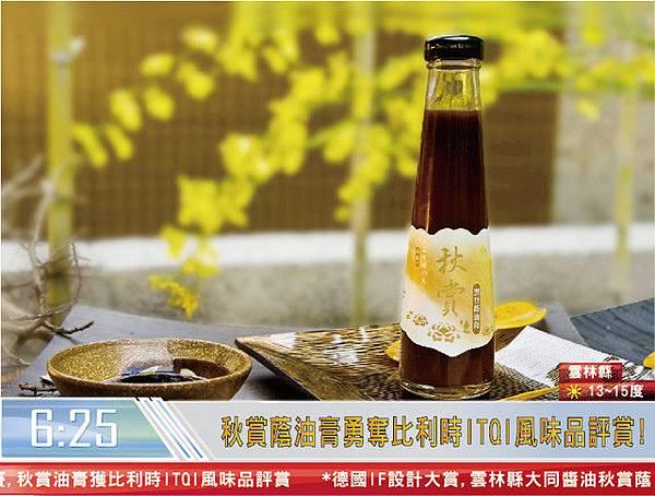 1298106529-秋賞蔭油膏.jpg