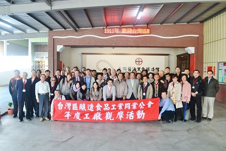 台灣區釀造食品工業同業公會2