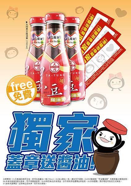 蓋章送醬油-0630-01.jpg