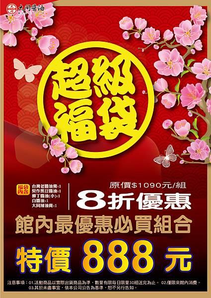超級福袋8折特價888元海報-1040213OK