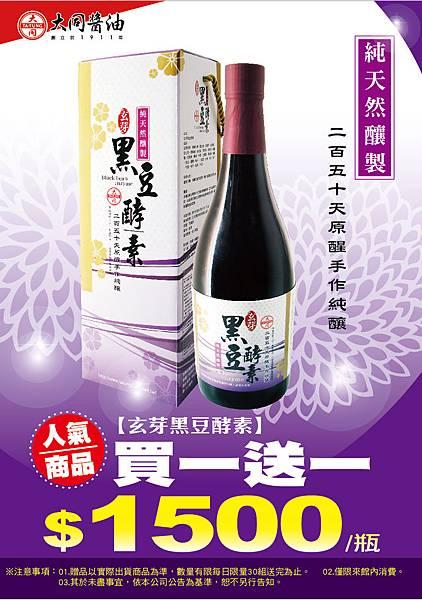 黑豆酵素促銷立牌-15X21.2CM-1040213-01
