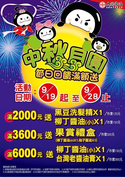 中秋月圓-滿額贈1040917-01