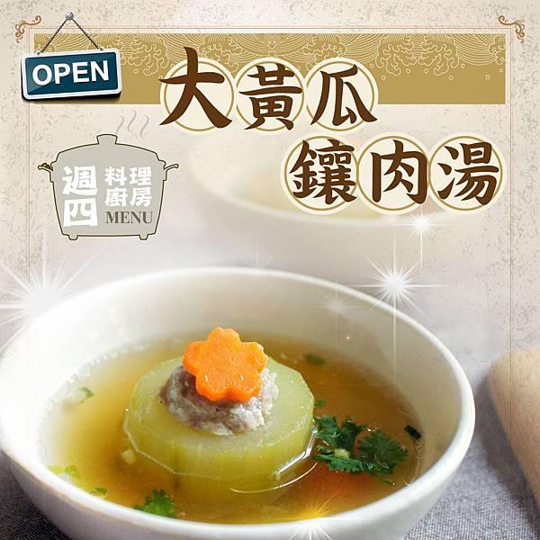 20140724週四食譜1040X1040-1
