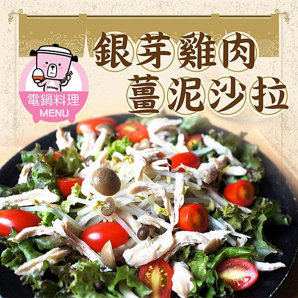 銀芽雞肉薑泥沙拉-BLOG