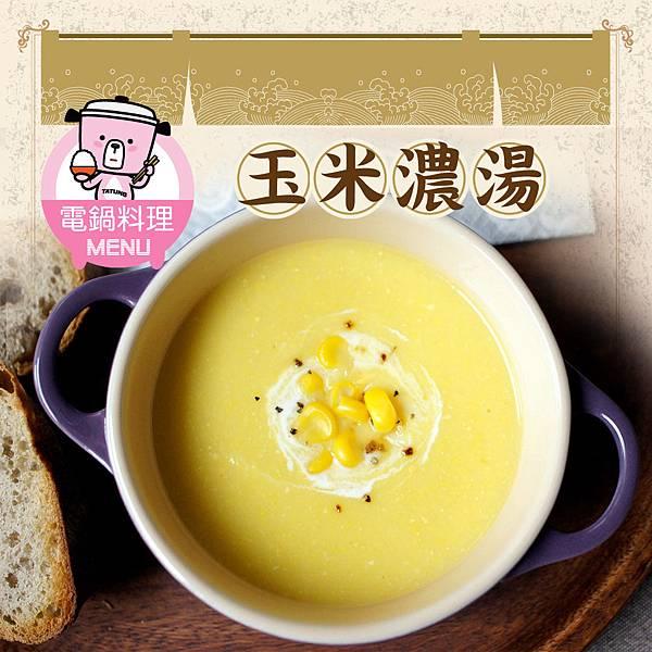 玉米濃湯-BLOG