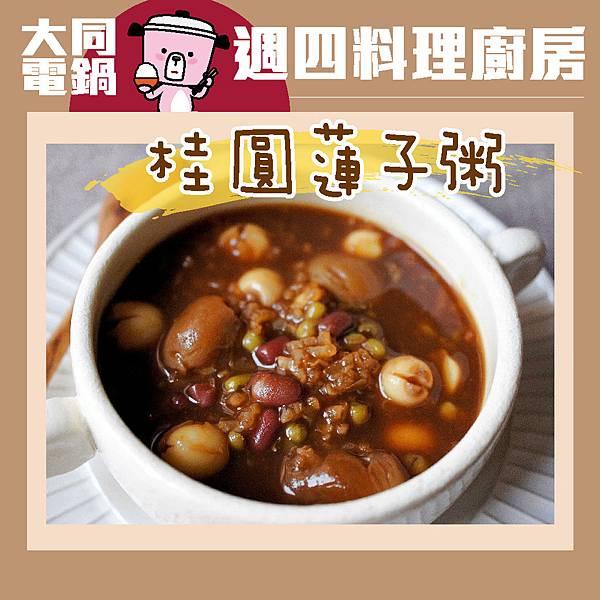 20150226週四食譜1040X1040(ol)-1
