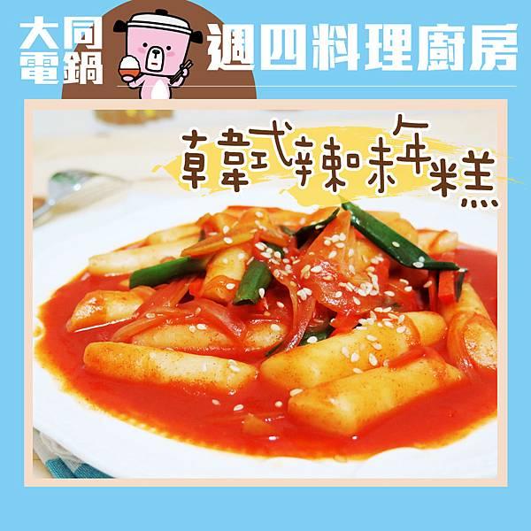 20150722-食譜line