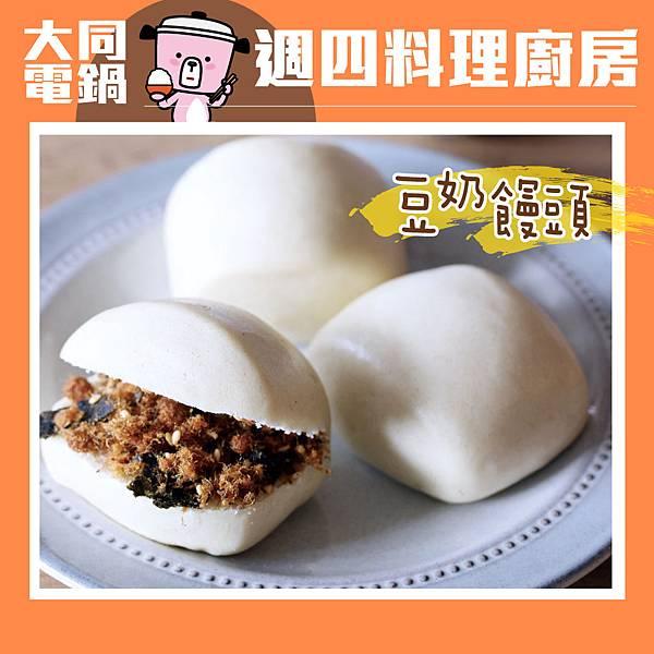 20151022豆奶饅頭-部落格