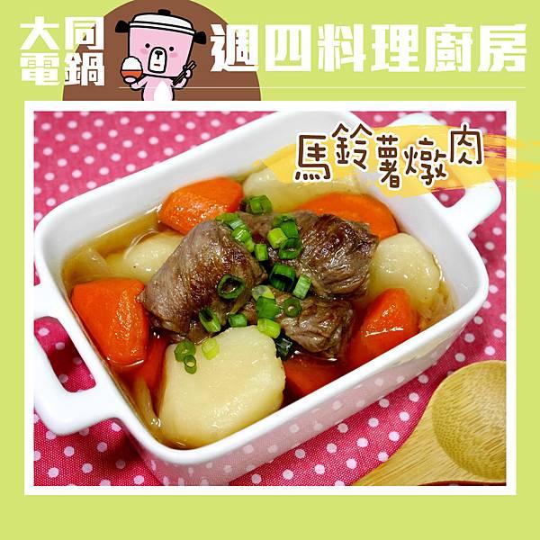 馬鈴薯燉肉-部落格