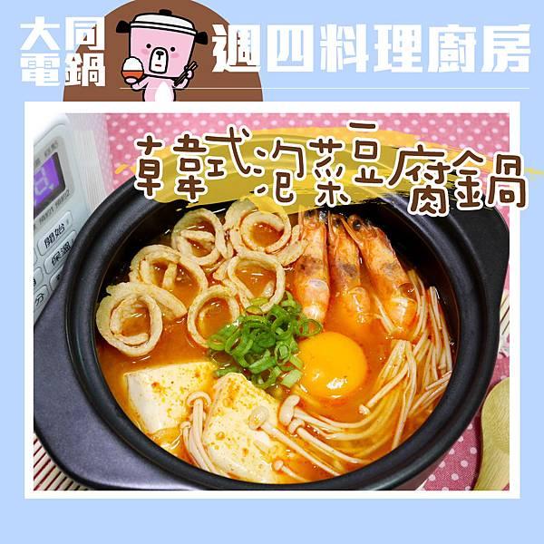 韓式泡菜豆腐鍋-部落格