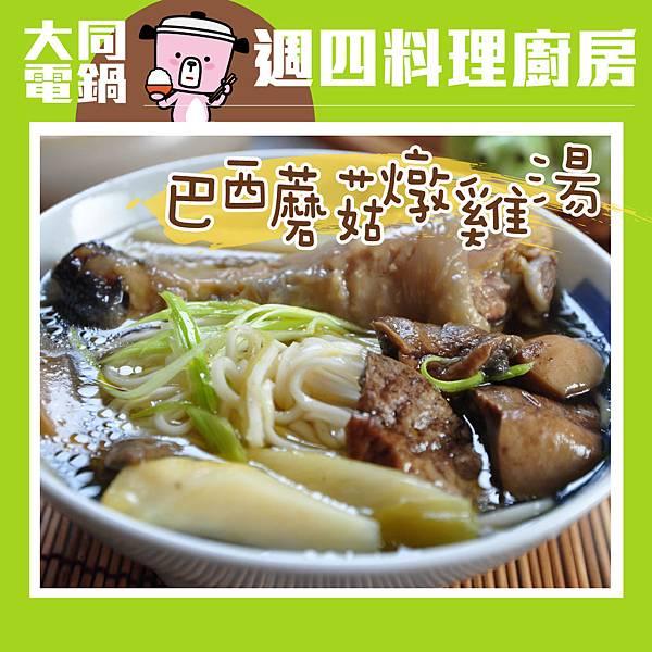 [大同電鍋] 菌菇燉雞湯