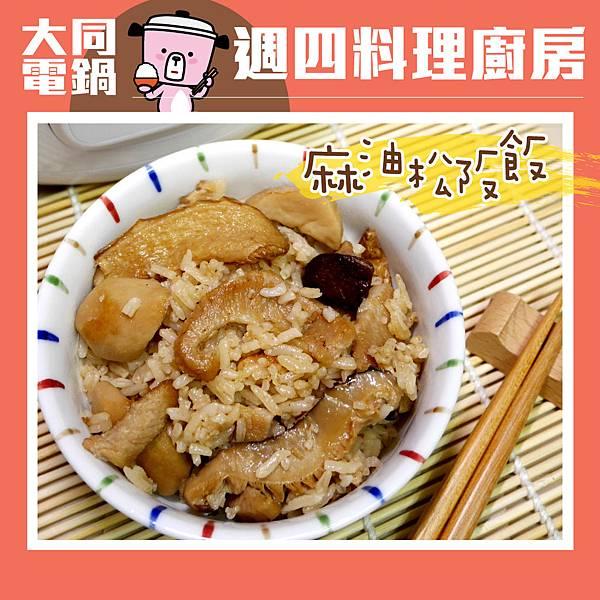 20151210松阪麻油飯-部落格