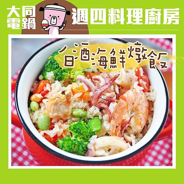 白酒海鮮燉飯-部落格