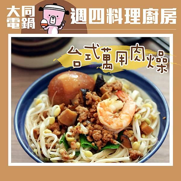 台式萬用肉燥-部落格-01