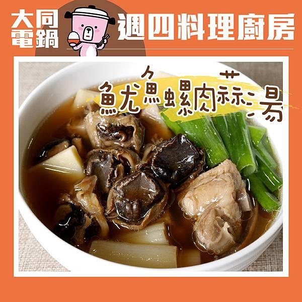 魷魚螺肉蒜湯-部落格-01