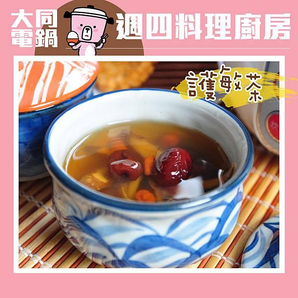 護敏茶-部落格-01