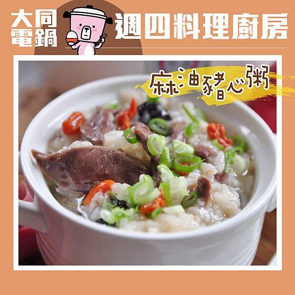 麻油豬心粥- 部落格-01-01