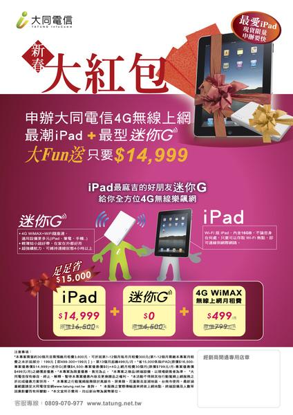 20110111-iPad+迷你G+4G DM完稿.jpg