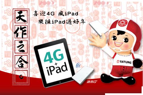 20110110iPad+4G中國年.png
