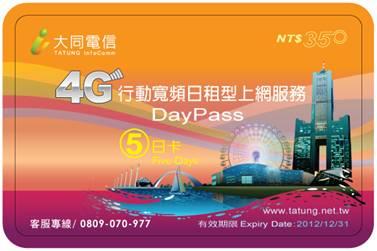 daypass3.jpg