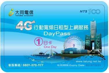 4G WiMAX 日租型 服務上市