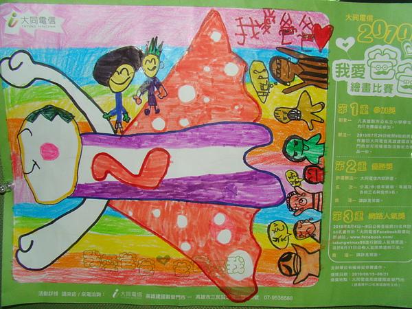 謝承融   雙鹿幼稚園.JPG