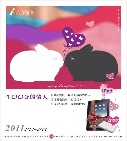 20110209-情人電子卡01.jpg