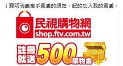 民視購物網.jpg
