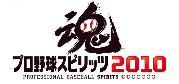 PSP遊戲-野球魂2010.jpg