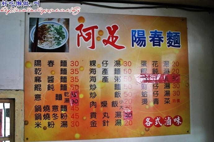 阿足陽春麵32007.JPG