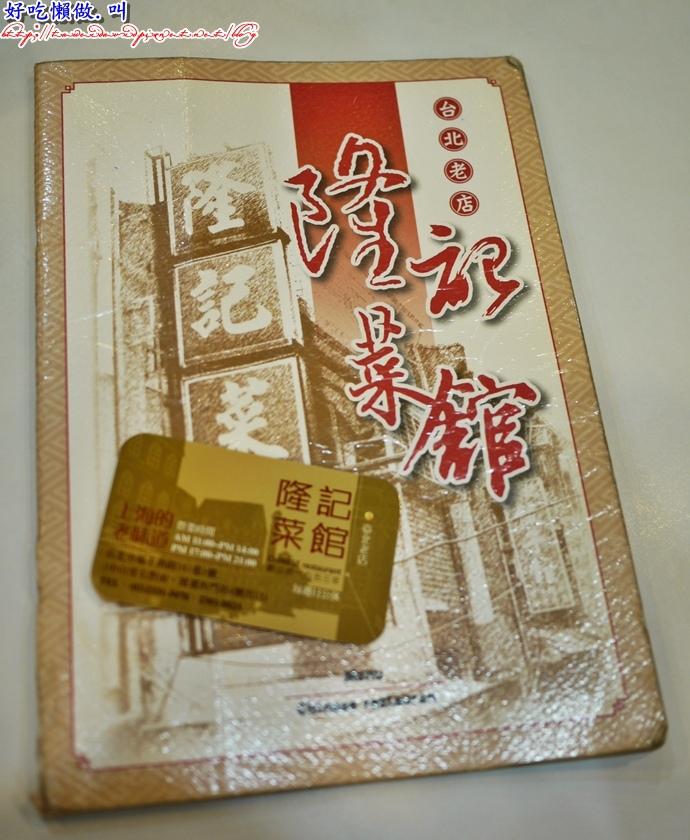 上海隆記菜館