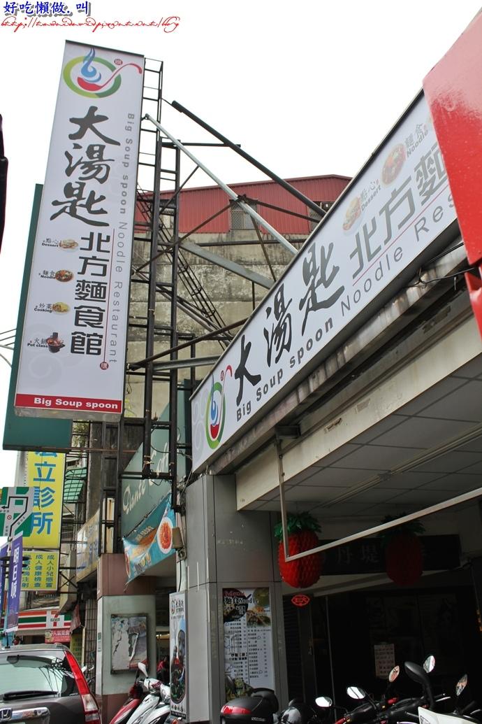 大湯匙北方麵食館