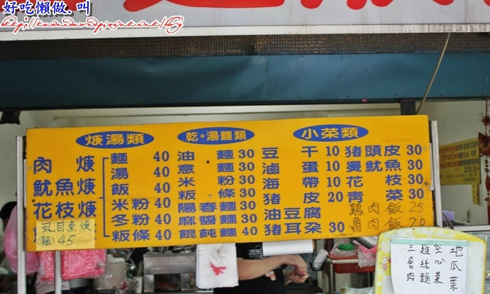 開禧肉羹麵店