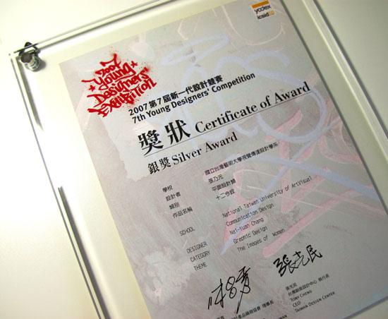 2007新一代平面設計銀賞