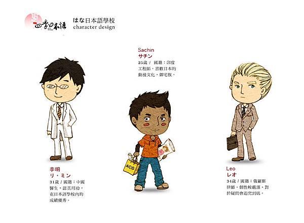 四季日本語人物