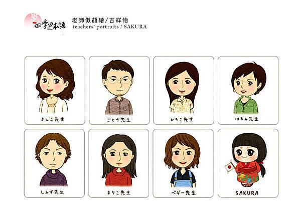 四季日本語老師似顏繪